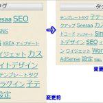 WordPress ウィジェットのタグクラウドのカスタマイズ方法