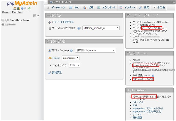PHP/DBのバージョン