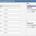 XREAドメインメールのカスタムフィルターの使い方とスパムメール対策